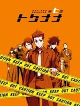 Keishichou Tokumubu Tokushu Kyouakuhan Taisakushitsu Dainanaka: Tokunana OVA