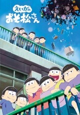 Osomatsu-san Movie: Zensetsu Gekijou