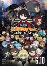 Isekai Quartet Movie: Another World