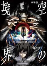 Kara no Kyoukai 5: Mujun Rasen