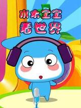 Shuimu Baobao Kan Shijie