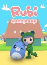 Rubi Yoyo 3