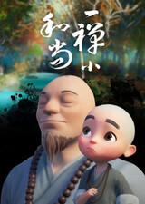 Yichan Xiao Heshang