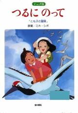 Tsuru ni Notte: Tomoko no Bouken