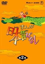 Manga Nippon Mukashibanashi (1976)