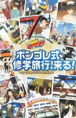 Katekyo Hitman Reborn! Vongola Family Soutoujou! Vongola Shiki Shuugakuryokou, Kuru!!
