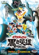 Pokemon Movie 14 White: Victini to Kuroki Eiyuu Zekrom
