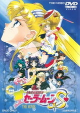 Bishoujo Senshi Sailor Moon S: Kaguya-hime no Koibito