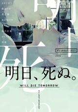 B's-LOVEY Anthology: Ashita, Shinu.