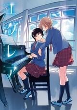 Éclair: Anata ni Hibiku Yuri Anthology