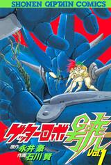 Getter Robo Go