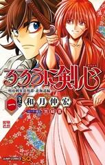 Rurouni Kenshin: Meiji Kenkaku Romantan - Hokkaido-hen