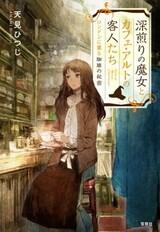 Fukairi no Majo to Cafe Alto no Kyakujin-tachi London ni Kaoru Coffee no Himitsu