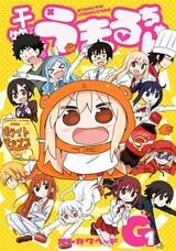 Himouto! Umaru-chan G