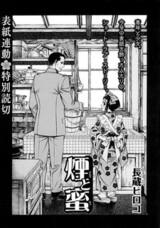 Kemuri to Mitsu