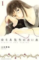 Yuria-sensei no Akai Ito