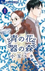 Ao no Hana Utsuwa no Mori