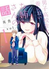 Danshi Koukousei wo Yashinaitai Oneesan no Hanashi