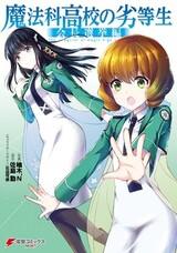 Mahouka Koukou no Rettousei: Kaichou Senkyo-hen