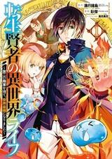 Tensei Kenja no Isekai Life: Dai-2 no Shokugyou wo Ete, Sekai Saikyou ni Narimashita