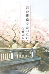 Kimi no Suizou wo Tabetai