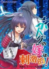 Netoge no Yome wa Shigekiteki!: Nyotai-ka Play to Real no Kanojo