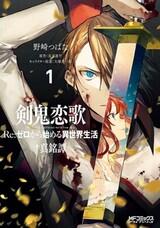 Kenki Renka: Re:Zero kara Hajimeru Isekai Seikatsu†Shinmeitan