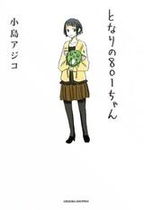 Tonari no 801-chan