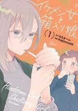 Ikemen Girl to Hakoiri Musume