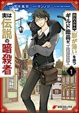 """Hazure Skill """"Kage ga Usui"""" wo Motsu Guild Shokuin ga, Jitsu wa Densetsu no Ansatsusha"""