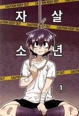 Suicide Boy
