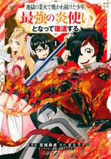 Jigoku no Gouka de Yakare Tsuzuketa Shounen. Saikyou no Honootsukai to Natte Fukkatsu suru.