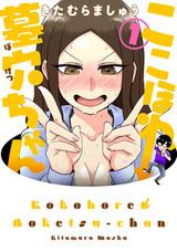 Koko Hore Boketsu-chan