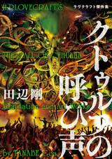 Cthulhu no Yobigoe: Lovecraft Kessakushuu