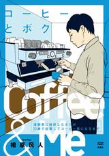 Coffee to Boku: Mangaka ni Zasetsu shita Boku ga 22-sai de Kigyou shite Coffee-ya ni Naru made