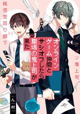 Online Game Nakama to Sashi Off shitara Shokuba no Oni Joushi ga Kita