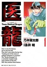 Iryuu: Team Medical Dragon