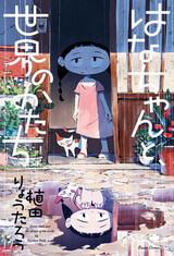 Hana-chan to, Sekai no Katachi