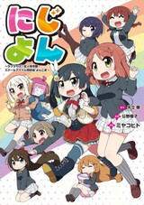 Nijiyon: Love Live! Nijigasaki Gakuen School Idol Doukoukai Yonkoma