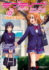 Love Live! School Idol Diary Second Season