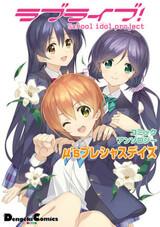 Love Live! Comic Anthology μ's Precious Days