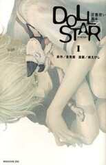Doll Star: Kotodama Tsukai Ihon