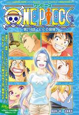 One Piece: Vivi no Bouken