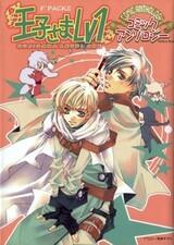Ouji-sama Lv.1 Comic Anthology