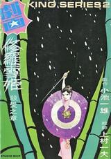 Shurayuki-hime