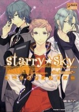 Starry☆Sky: In Autumn - Comic Anthology