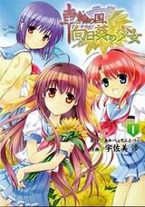 Sharin no Kuni, Himawari no Shoujo