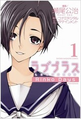 Love Plus: Rinko Days