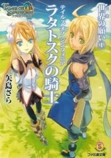 Tales of Symphonia: Ratatosk no Kishi - Toki no Negai
