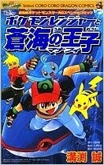 Pokemon Ranger to Umi no Ouji Manaphy